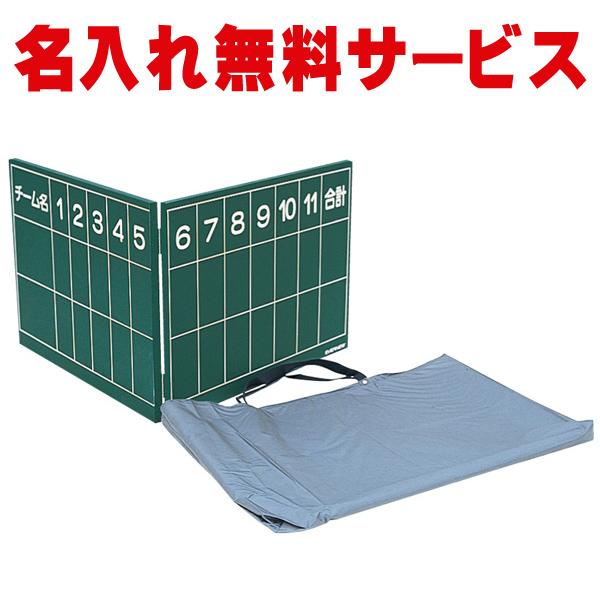 【名入れ無料】エバニュー (EVERNEW) 野球用スコアボード折りたたみS EKC073 【02P03Dec16】