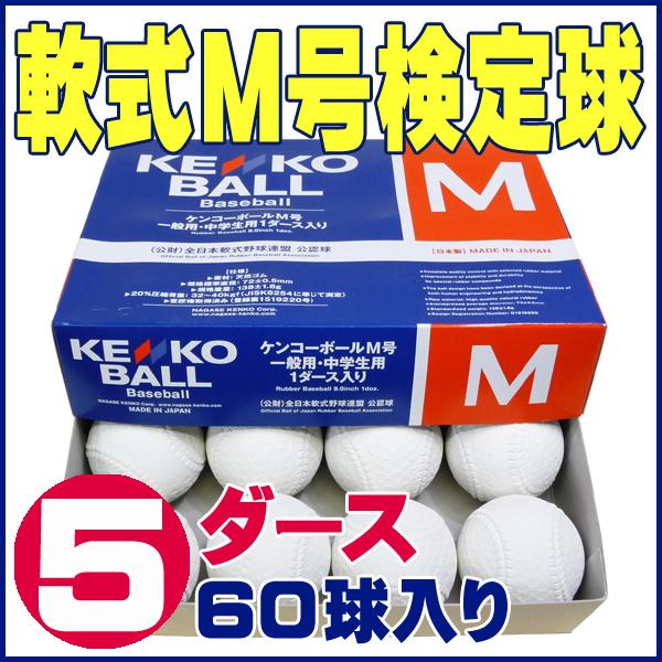 ナガセケンコー ケンコーボールM号 (軟式公認球) 5ダース60球入り KENKO-M-5【02P05Nov16】