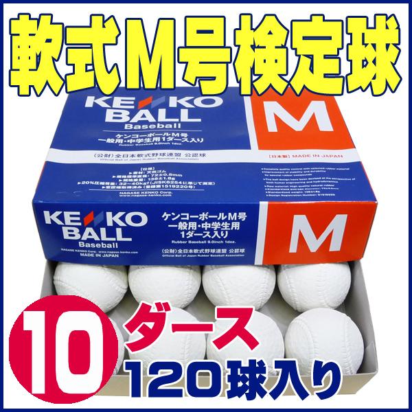 ナガセケンコー ケンコーボールM号 (軟式公認球) 10ダース120球入り KENKO-M-10【02P05Nov16】