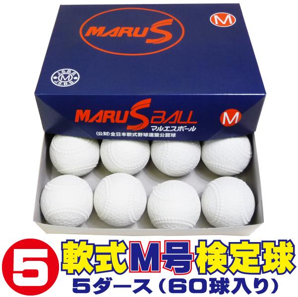 ダイワマルエス 軟式ボールM号 (軟式公認球) 5ダース60球入り MARUS-M-5【02P05Nov16】【M号 一般 中学生 軟式野球 マルエス】