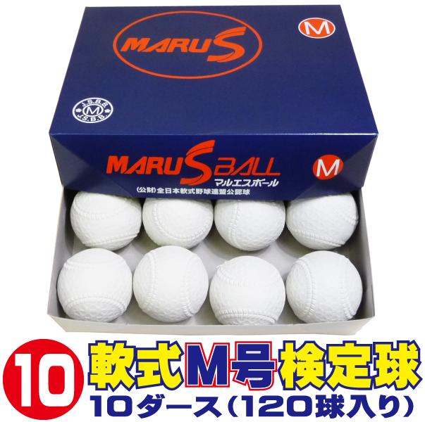 ダイワマルエス 軟式ボールM号 (軟式公認球) 10ダース120球入り MARUS-M-10【02P05Nov16】
