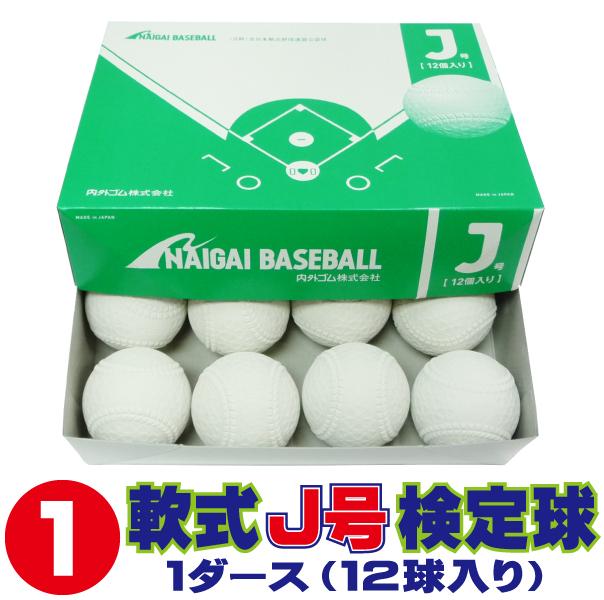 内外ゴム 軟式ボールJ号 小学生用 日本製 通常便なら送料無料 軟式公認球 1ダース12球入り NAIGAI-J-1 J号 学童野球 ジュニア ナイガイ 02P05Nov16 小学生