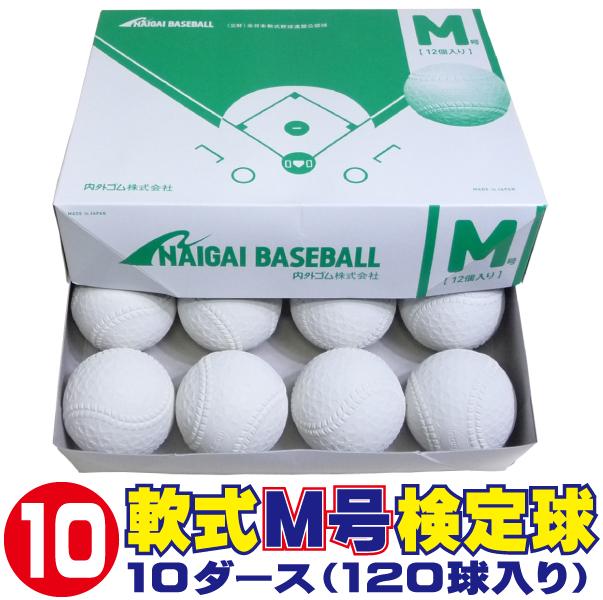 内外ゴム 軟式ボールM号 (軟式公認球) 10ダース120球入り NAIGAI-M-10【02P05Nov16】