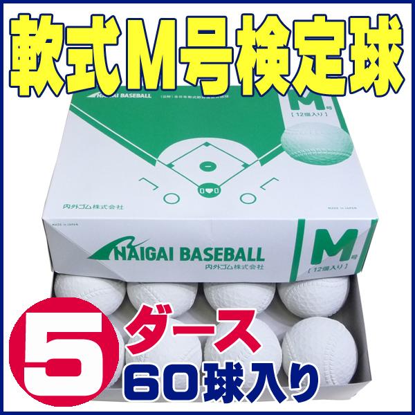 内外ゴム 軟式ボールM号 (軟式公認球) 5ダース60球入り NAIGAI-M-5【02P05Nov16】