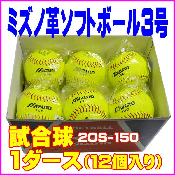 MIZUNO ミズノ 革ソフトボール3号・試合球 (イエロー) MIZUNO ミズノ150 (1箱12個入り) 2OS-15000-12【02P03Dec16】