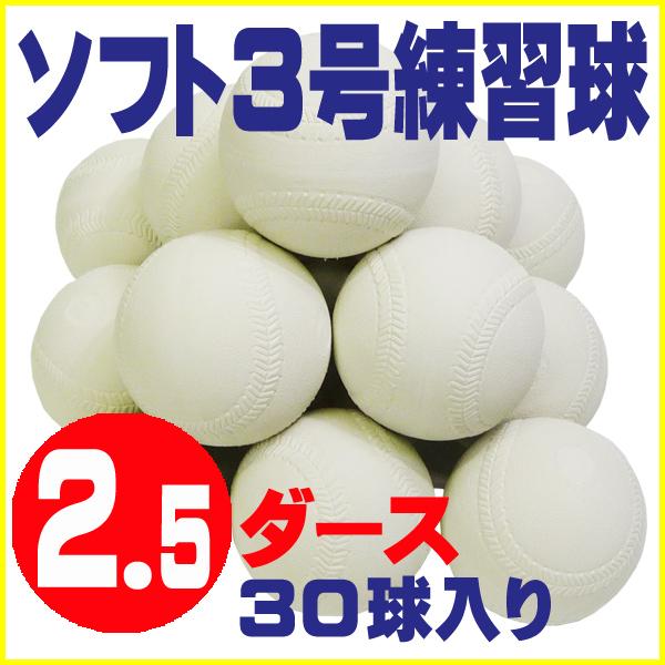 【送料無料】 超特価 ソフトボール 3号 練習球 (スリケン・検定落ち・ナイガイ製) 2.5ダース (30球入り) Training-soft3-30【02P05Nov16】