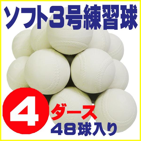 【送料無料】 超特価 ソフトボール 3号 練習球 (スリケン・検定落ち・ナイガイ製) 4ダース (48球入り) Training-soft3-48【02P05Nov16】