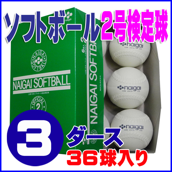 【送料無料】 内外ゴム ソフトボール検定球2号 (3ダース36球入り) NAIGAI-soft2-36【02P05Nov16】