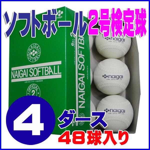 【送料無料】 内外ゴム ソフトボール検定球2号 (4ダース48球入り) NAIGAI-soft2-48【02P05Nov16】