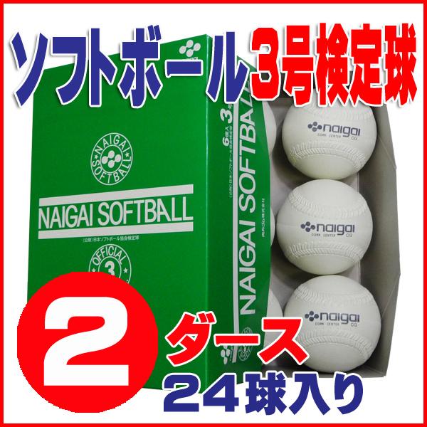 内外ゴム ソフトボール検定球3号 (2ダース24球入り) NAIGAI-soft3-24【02P05Nov16】