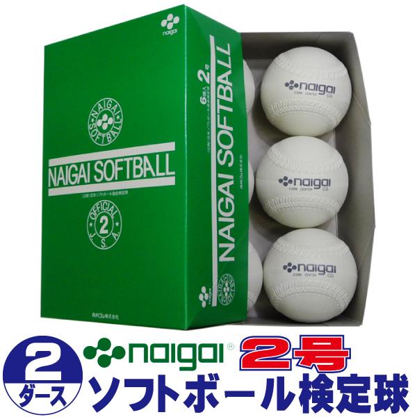 【送料無料】 内外ゴム ソフトボール検定球2号 (2ダース24球入り) NAIGAI-soft2-24【02P05Nov16】