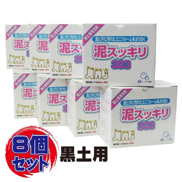 【あす楽対応】泥スッキリ本舗 泥汚れ専用洗剤・泥スッキリ303 (黒土専用) 8個セット doro-303N-8set【02P03Dec16】