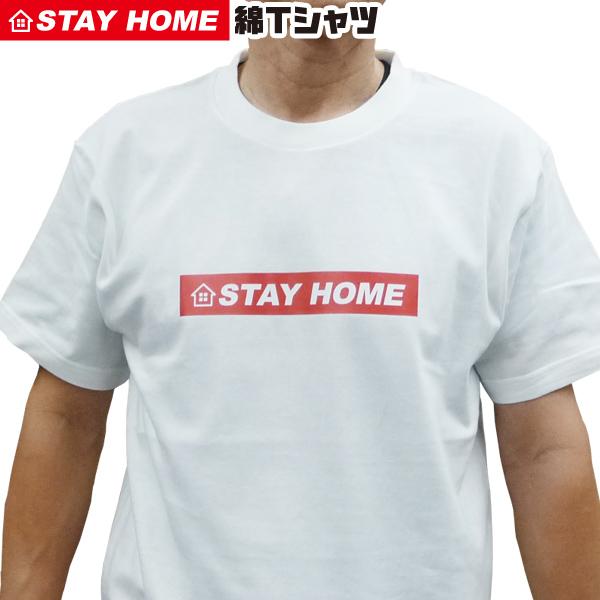 STAY HOME 春の新作続々 Tシャツを着て家で過ごそう オリジナルプリント 公式通販 綿Tシャツ Printstar 5.6オンス 02P03Dec16 Tシャツ ホワイト STAY-HOME-101 面白Tシャツ ステイホーム