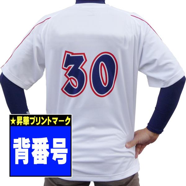 昇華プリントマーク 背番号 シャツ別売 マークのみ 昇華プリント 02P05Nov16 shoka-se-no 未使用 公式通販 1着分 オリジナルシャツマーク背番号