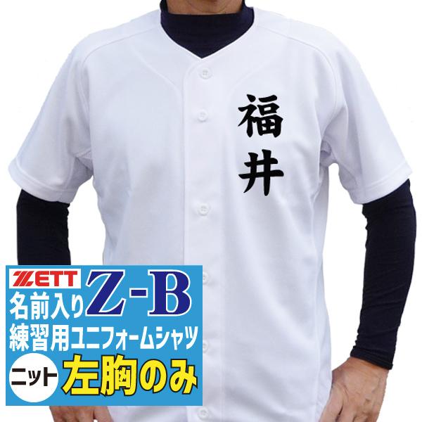 新しい練習着買うなら名前入り ZETT ゼット 即出荷 野球ユニフォーム 昇華プリント セール特別価格 名前入り練習用ユニフォームシャツ フルオープンシャツ ニット Z-Bタイプ 左胸のみ BU1281S-Z-B 02P03Dec16 練習 野球 名前入り ユニフォーム 高校野球 ソフトボール ボーイズ ネーム入り 少年野球