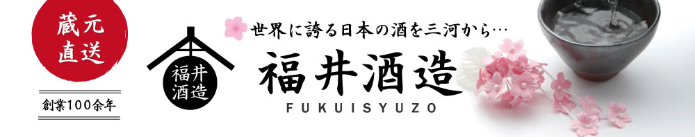 福井酒造 楽天市場店:世界に誇る 日本の酒を三河から