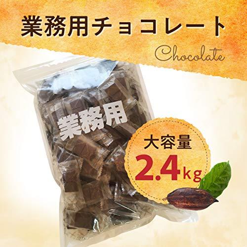 業務用 チョコレート 800g×3袋 2.4kg ミルクチョコレート ブラックチョコレート 在庫あり 大人気 訳あり 送料無料 ひとくちチョコ ハロウイン カカオ チョコ屋 大量 高品質 個包装 敬老の日