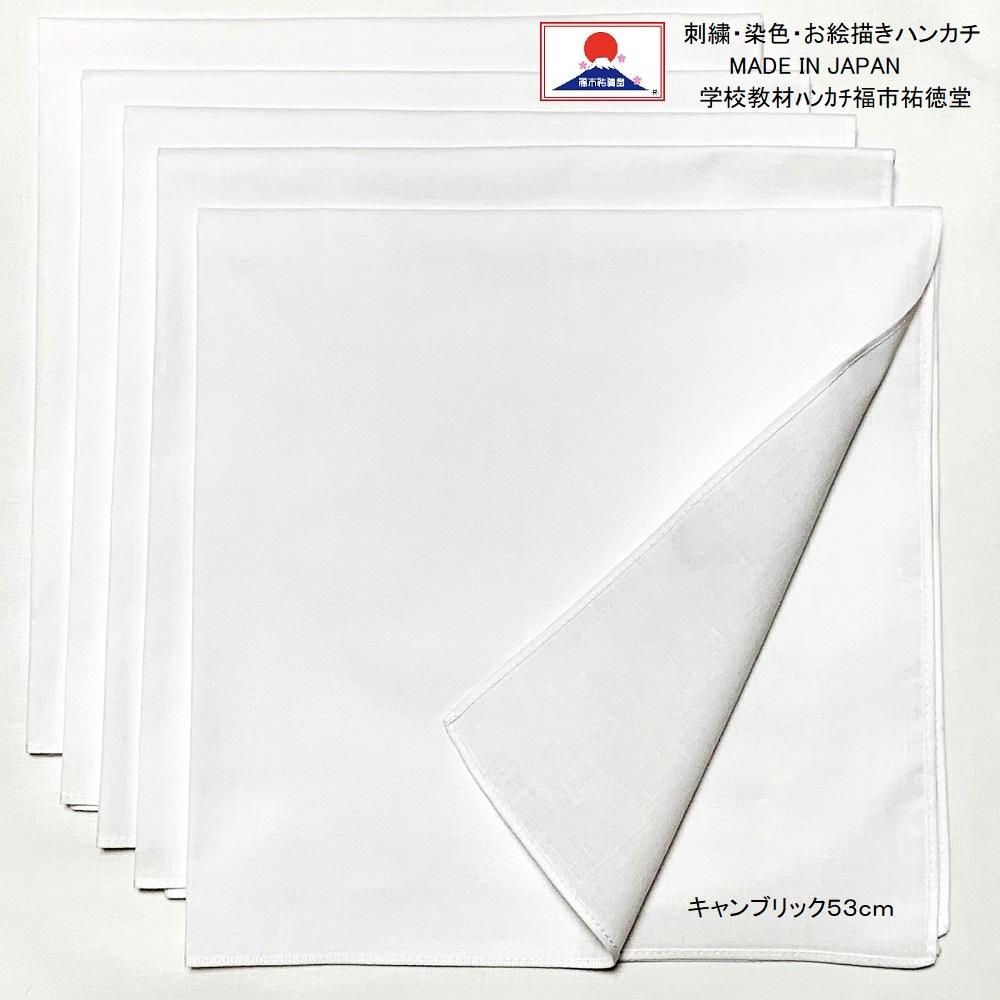 大判ハンカチ 53cm 5枚組 白無地 高品質 刺繍や染色などアレンジ自在の白ハンカチです バンダナ 小風呂敷 ゆうパケット送料無料 予約販売 就職準備 綿100% 白ハンカチ 日本製 就活 キャンブリック