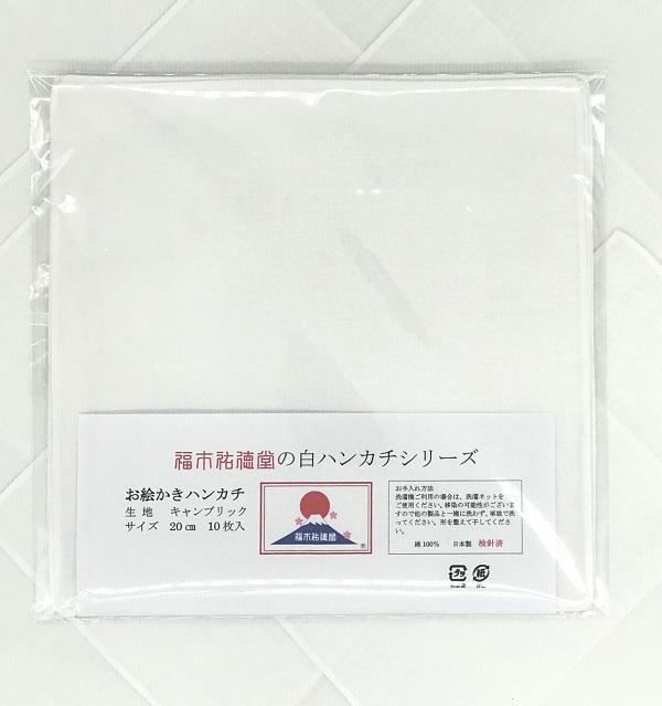 おまとめ買い100枚入 お絵描きハンカチ20cm 綿100% 白ハンカチ 日本製 学校教材ハンカチ
