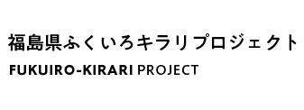 福島県ふくいろキラリプロジェクト:福島県内企業の独自技術を生かした開発商品を販売する県公式ストア。