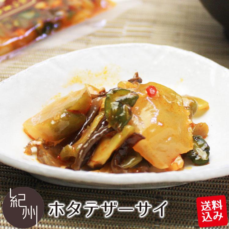 ポスト投函送料込み ホタテザーサイ 300g(150g×2袋) ザーサイ ご飯のお供 漬物 惣菜 中華 乳酸菌 おつまみ コリコリ ほたて 帆立