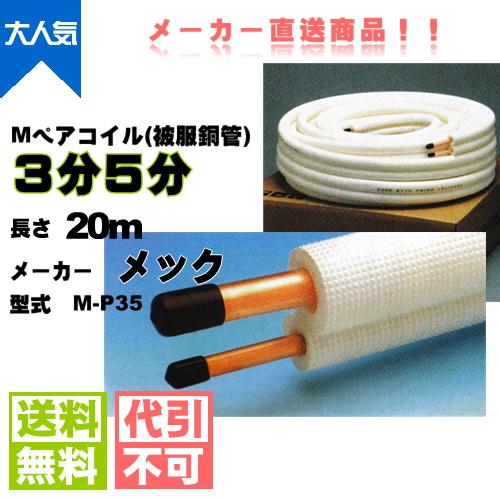 メック Mペアコイル 3分5分 20m エアコン用被服銅管 M-P35 20M