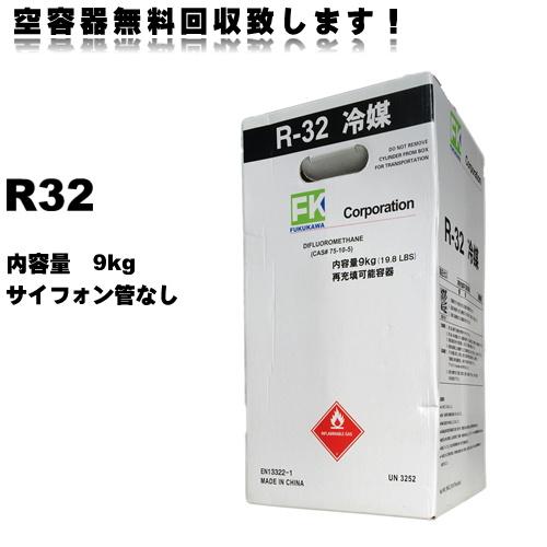 【営業日14時までのご注文で当日発送◎】新冷媒 R32フロンガス 9kg (※サイホン管なし)