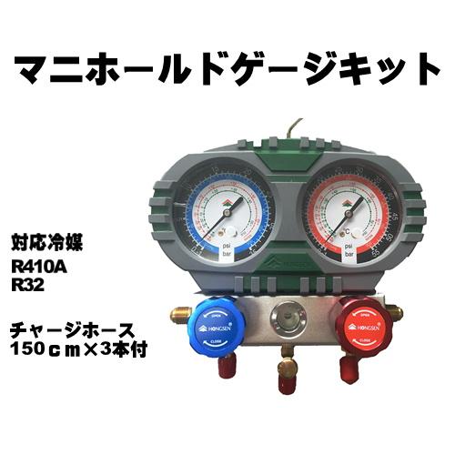 【営業日14時までの注文で当日出荷◎】R410A、R32ボールバルブ式マニホールドキット&150cmホースセット(3本)