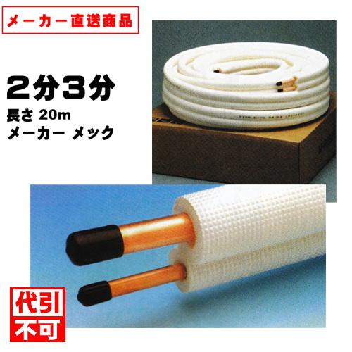 メック Mペアコイル 2分3分 20m エアコン用被服銅管 M-P23 20M