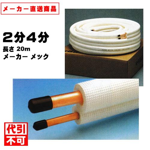メック Mペアコイル 2分4分 20m エアコン用被服銅管 M-P24 20M