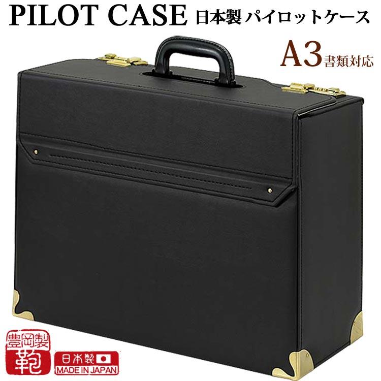 送料無料 手数料無料 大きく開いて出し入れがスムーズ 日本製 豊岡製鞄 パイロットケース マチ広幅タイプ 合皮 メンズ 買い取り 予約 ビジネスバッグ A3 アタッシュ カード 出張