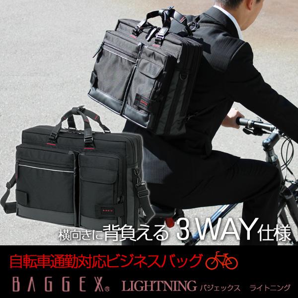 盗難防止機能付き リュックになるビジネスバッグ BAGGEX ライトニング:3ウェイビジネスブリーフ ダブルタイプ ブラック