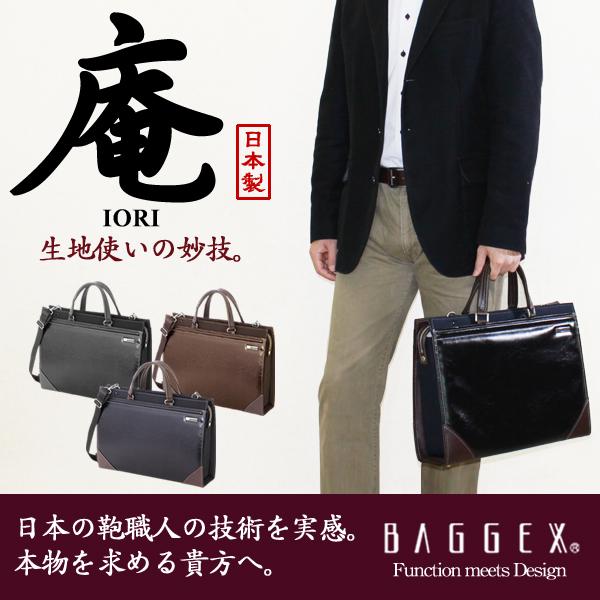 【豊岡製】 BAGGEX バジェックス庵(イオリ) ブリーフケース 天ジッパータイプ 24-0286