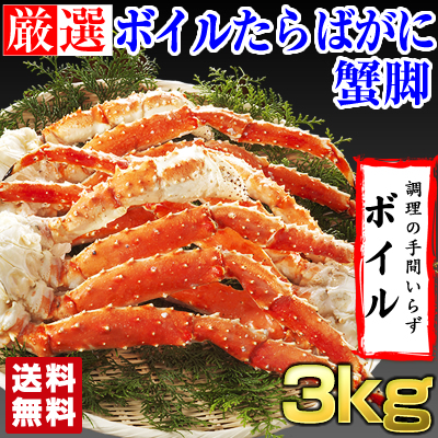 ボイルたらばがに蟹脚3kg | かに カニ 蟹 たらば タラバガニ タラバ 焼きガニ バーベキュー かに鍋 カニ鍋 贈り物 贈答品 ギフト プレゼント