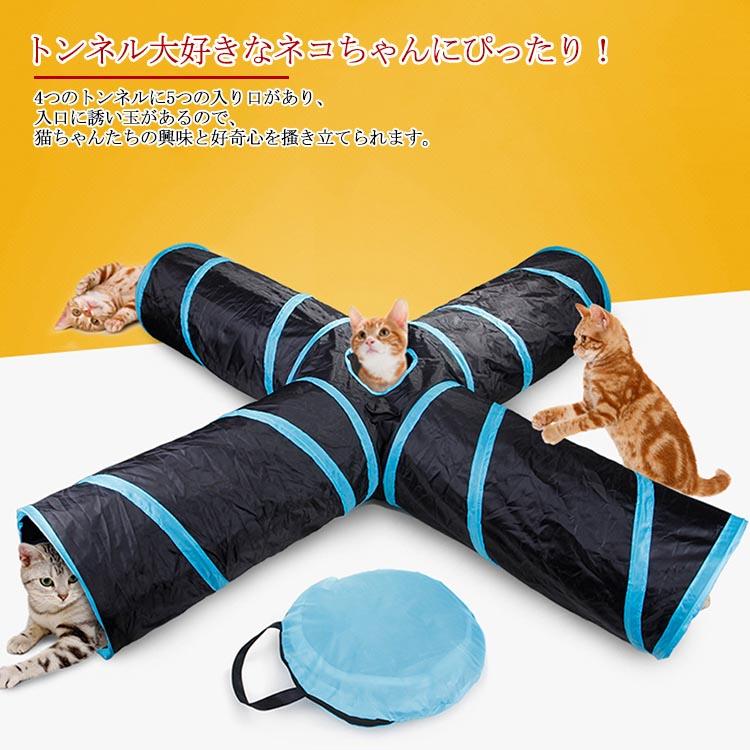 トンネル大好きなネコちゃんにぴったり! 猫用トンネル キャットトンネル 猫 トンネル おもちゃ付き ペット用 おもちゃ 4つのトンネル 折りたたみ式 猫遊宅おもちゃ 猫用 おもちゃ キャットタワー 4道 猫ちゃんの遊園地送料無料
