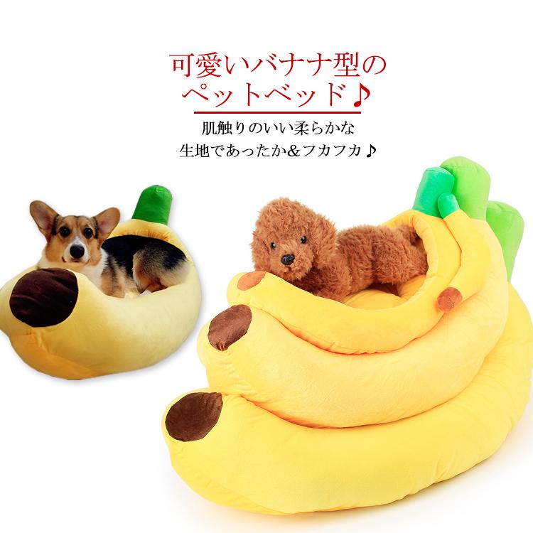 バナナ型 ペットベッド 可愛い クッション付 ふわふわ 犬ベッド 猫ベッド ペットベッド 犬 猫 ペット 犬用 ネコ用 猫 ネコ キャット もこもこ ふわふわ お昼寝 クッション ペットクッション