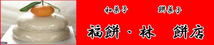 福餅・林餅店:材料、水にこだわり、味にこだわる、添加物を使わない餅菓子