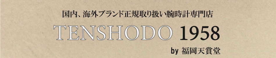 TENSHODO:各種腕時計 正規取り扱い店