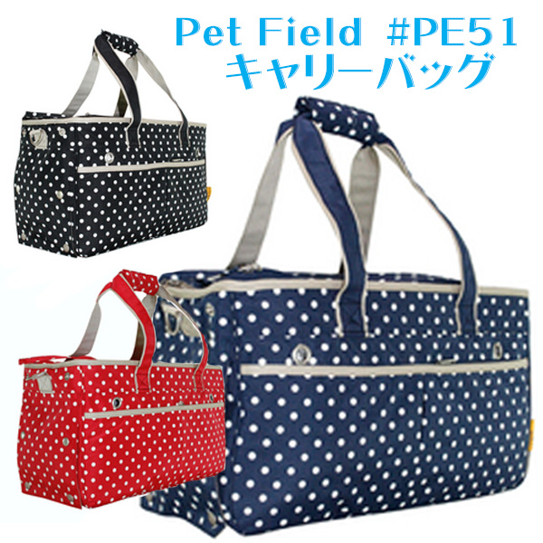 《  》Pet Field 【ペット用2WAYキャリーバッグ】PE51:名入れギフト・プレゼント福来館