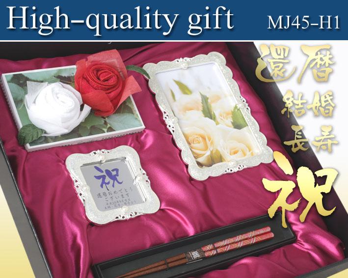 《名入れ彫刻》黒箱ギフトセット008【MJ45Set/箸一膳】フォトフレーム/ミラープレート/お祝い/母の日/父の日/敬老の日/結婚祝い/ギフト/ウェディング/還暦祝い/ウェルカムボード/ミラーメッセージフレーム/高級箸/Gift Set《present》