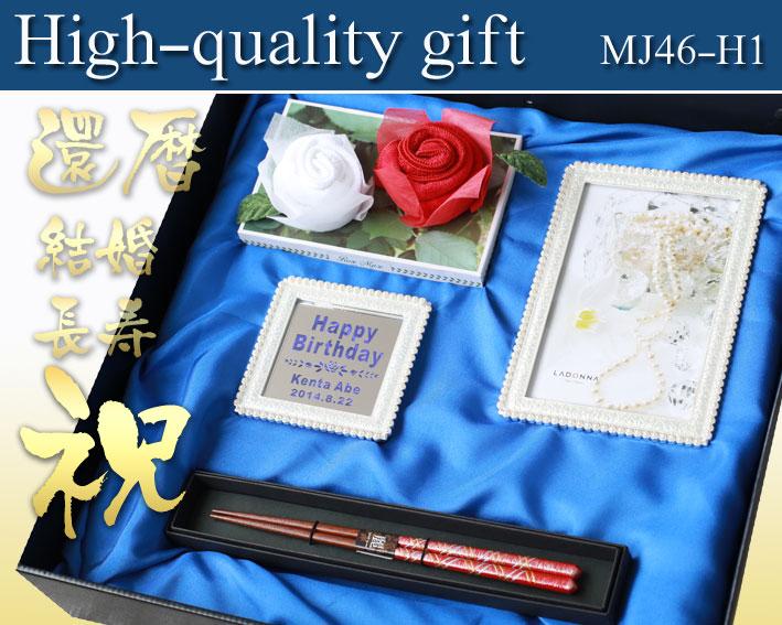 《名入れ彫刻》黒箱ギフトセット012【MJ46Set/箸一膳】フォトフレーム/ミラープレート/お祝い/母の日/父の日/敬老の日/結婚祝い/ギフト/ウェディング/還暦祝い/ウェルカムボード/高級箸/Gift Set《present》