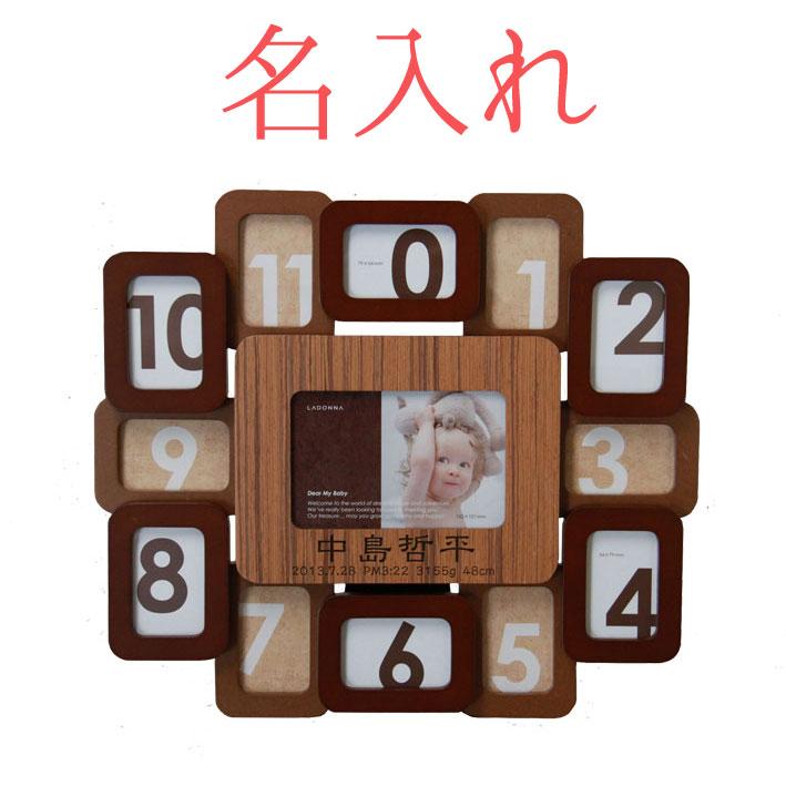 【 名入れ 】ベビー フォトフレーム 【 DF54-130 】 ラドンナ 12ヶ月 | 壁掛け おしゃれ 多面 出産祝い