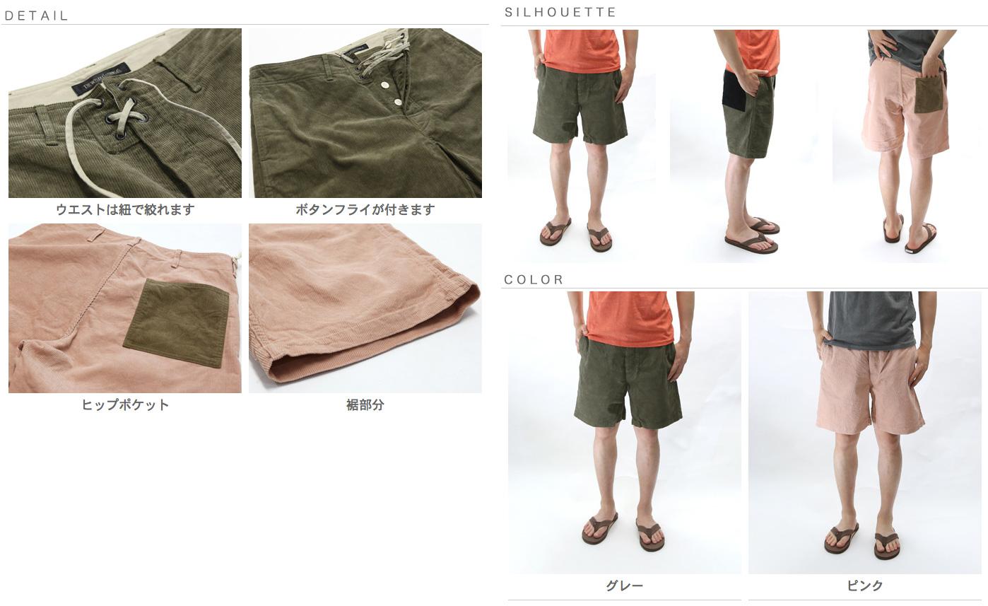 怀勒服装有限公司 / 冷漠关闭灯芯绒短裤洗澡短裤 WY1401