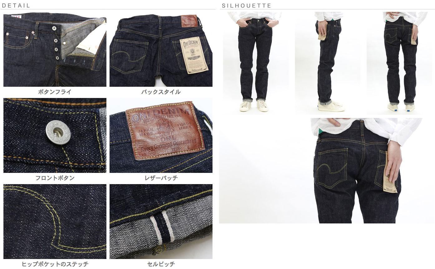 Demon denim /ONI DENIM 16.5 oz skinny fit jeans ONI Skinny ONI-512