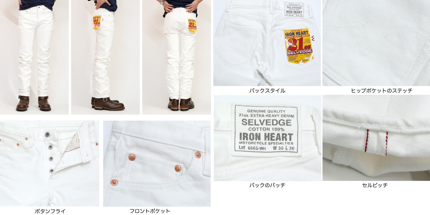 IRON HEART / iron heart 21 oz white jeans servichdenimuslim 666 S-WH 532P17Sep16