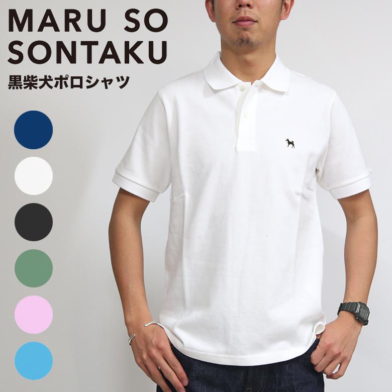特価品コーナー☆ ギフ_包装 忖度 黒柴犬ポロシャツ 881HD99079