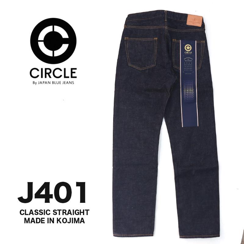JAPAN BLUE JEANS/ジャパンブルージーンズ CIRCLE クラシックストレート 14.8oz アメリカ綿 ヴィンテージセルヴィッチ ジッパー