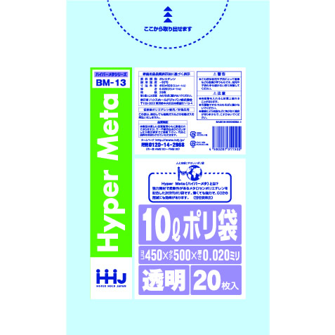 ごみ袋 10L 業務用 透明ポリ袋 450x500mm 2000枚入 BM13