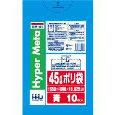 専門メーカーのポリ袋 ごみ袋 45L 業務用 青色ポリ袋 650x800mm 700枚入 BM41