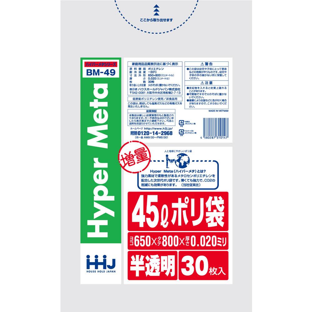 ごみ袋 45L 業務用 半透明ポリ袋 650x800mm 900枚入 BM49